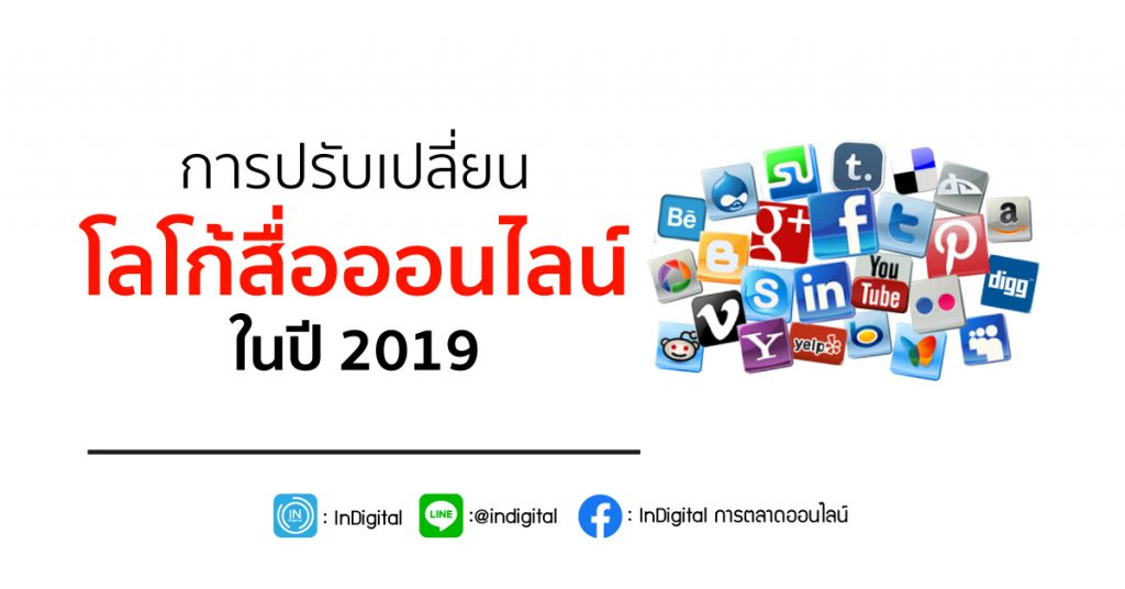 การปรับเปลี่ยนโลโก้สื่อออนไลน์ ในปี 2019