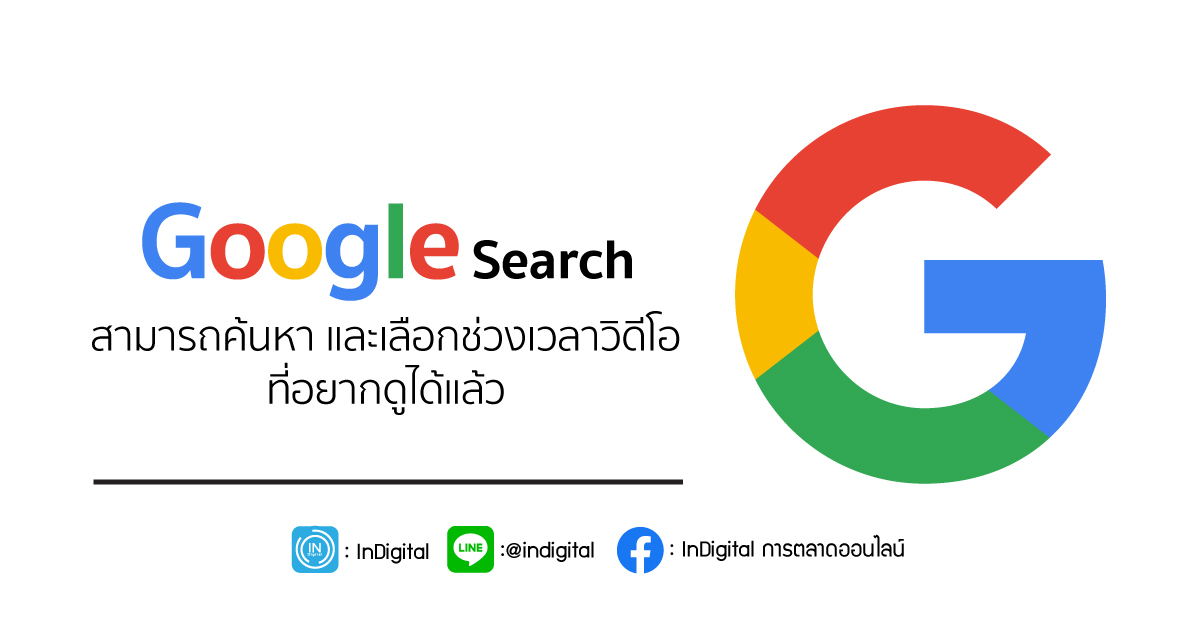 Google Search สามารถค้นหา และเลือกช่วงเวลาวิดีโอที่อยากดูได้แล้ว