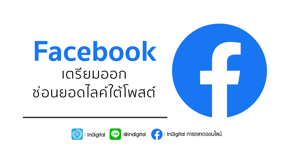 Facebook เตรียมออก ซ่อนยอดไลค์ใต้โพสต์