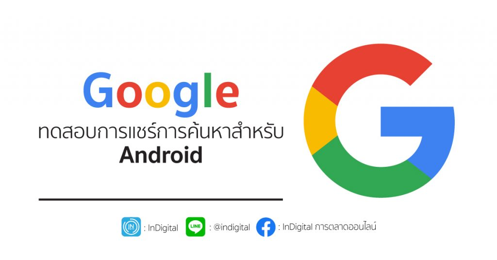 Google ทดสอบการแชร์การค้นหาสำหรับ Android