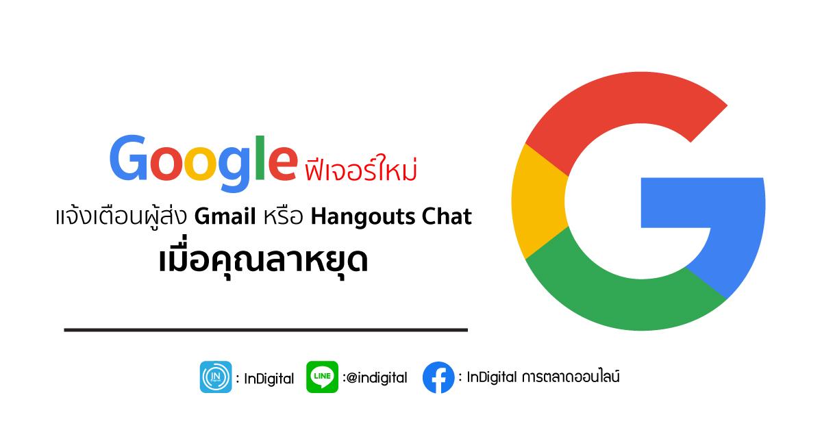 Google ฟีเจอร์ใหม่ แจ้งเตือนผู้ส่ง Gmail หรือ Hangouts Chat เมื่อคุณลาหยุด