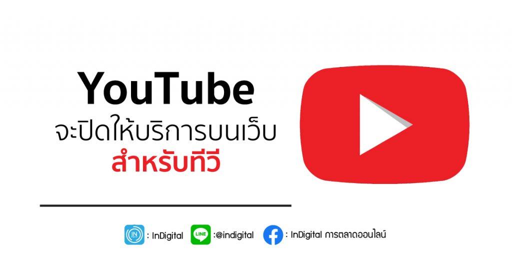YouTube จะปิดให้บริการบนเว็บสำหรับทีวี