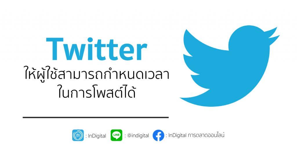 Twitter ให้ผู้ใช้สามารถกำหนดเวลาในการโพสต์ได้