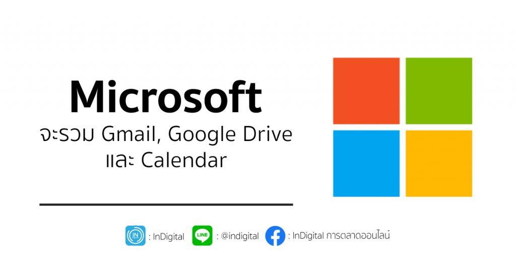 Microsoft จะรวม Gmail, Google Drive และ Calendar ไปที่ Outlook.com
