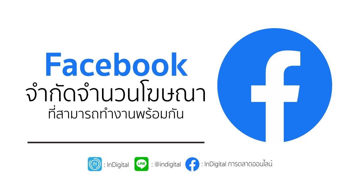 Facebook จำกัดจำนวนโฆษณาที่สามารถทำงานพร้อมกัน