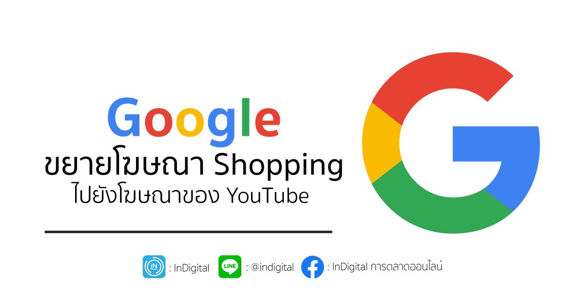 Google ขยายโฆษณา Shopping ไปยังโฆษณาของ YouTube