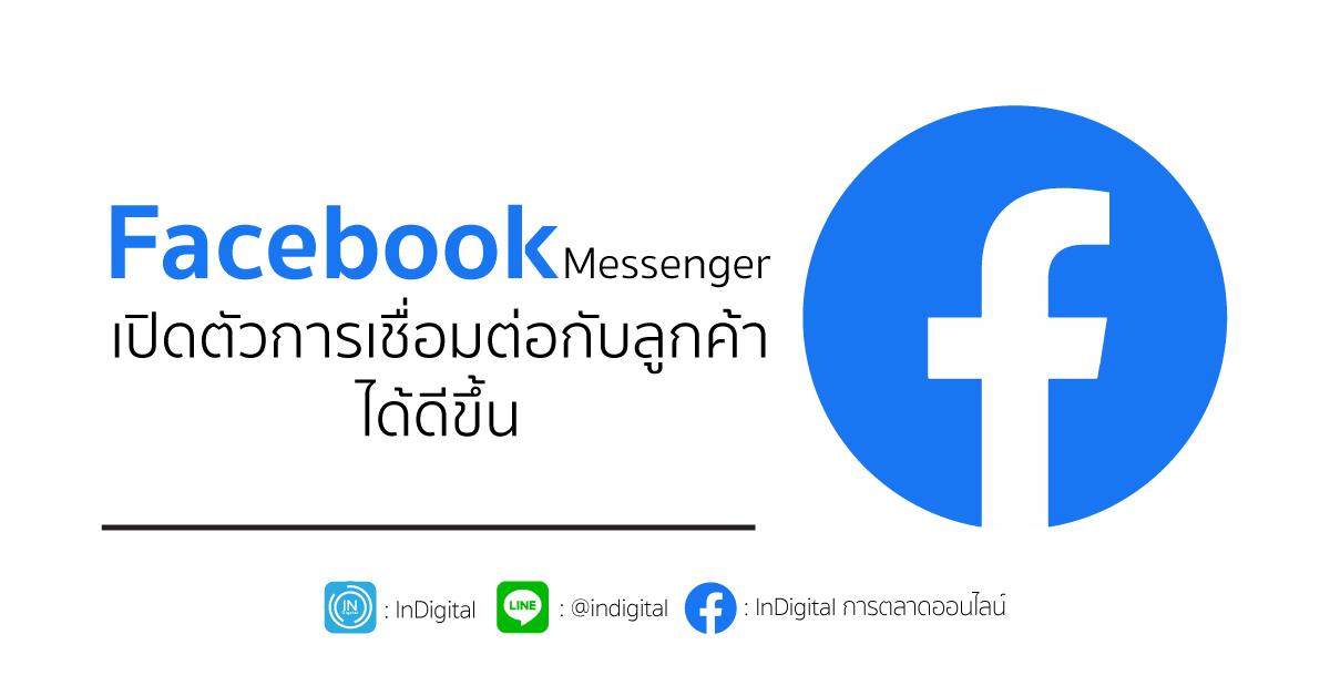 Facebook Messenger เปิดตัวการเชื่อมต่อกับลูกค้าได้ดีขึ้น