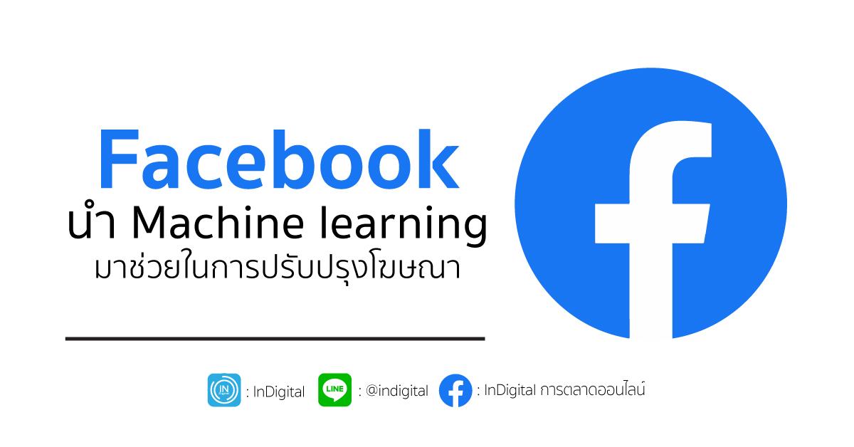 Facebook นำ Machine learning มาช่วยในการปรับปรุงโฆษณา