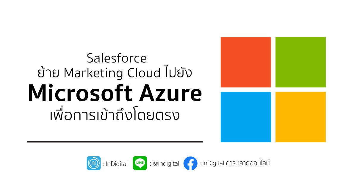 Salesforce ย้าย Marketing Cloud ไปยัง Microsoft Azure เพื่อการเข้าถึงโดยตรง