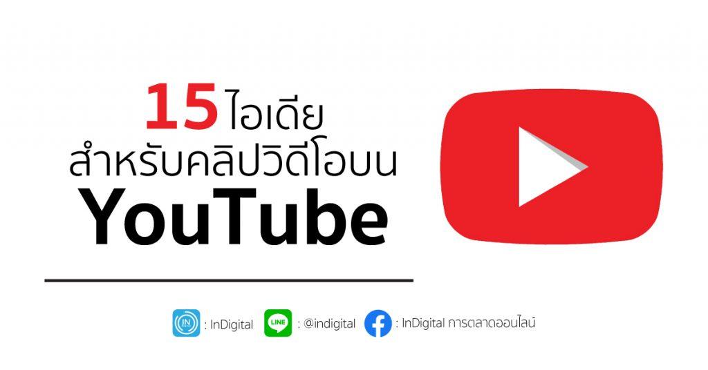 15 ไอเดีย สำหรับคลิปวิดีโอบน YOUTUBE