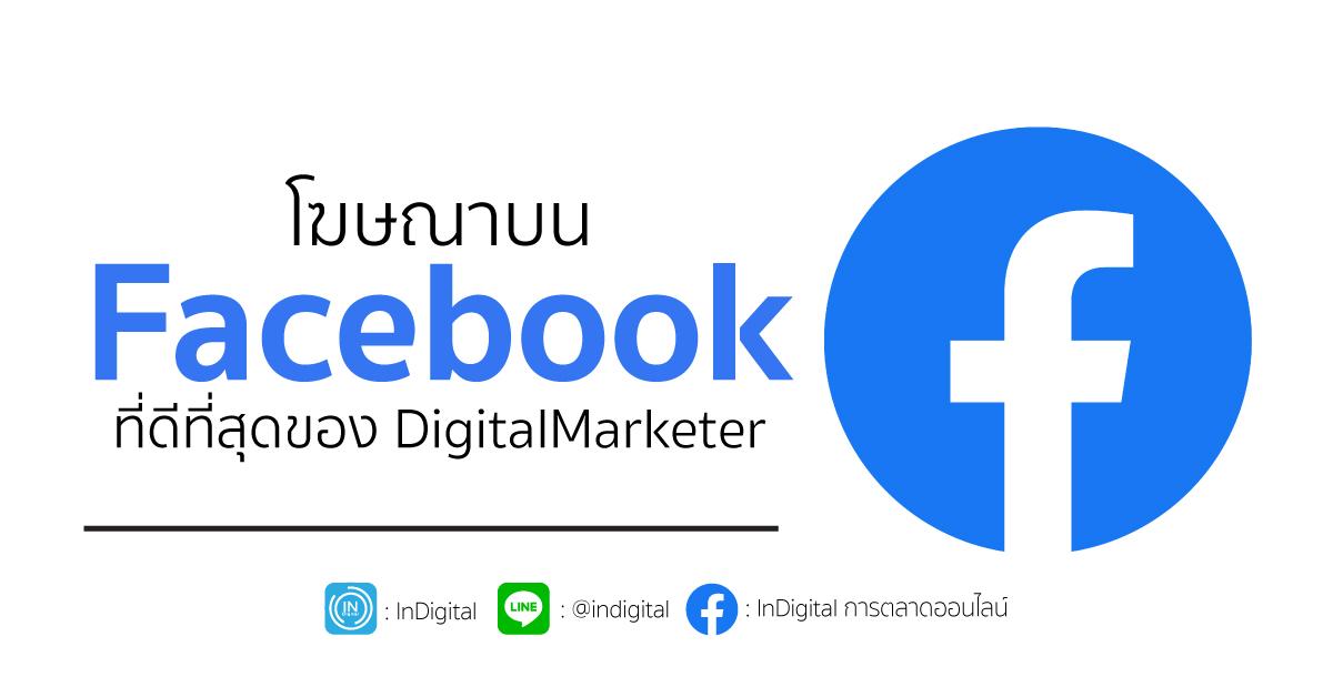 โฆษณาบน Facebook ที่ดีที่สุดของ DigitalMarketer
