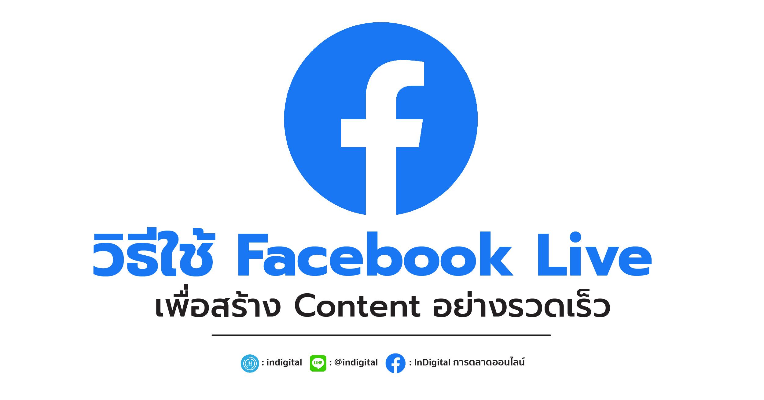 การใช้ Facebook Live เพื่อสร้าง Content อย่างรวดเร็ว