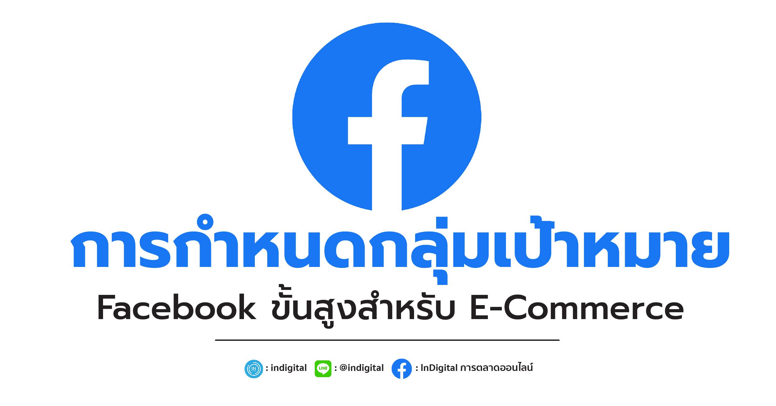 การกำหนดกลุ่มเป้าหมาย Facebook ขั้นสูงสำหรับ E-Commerce