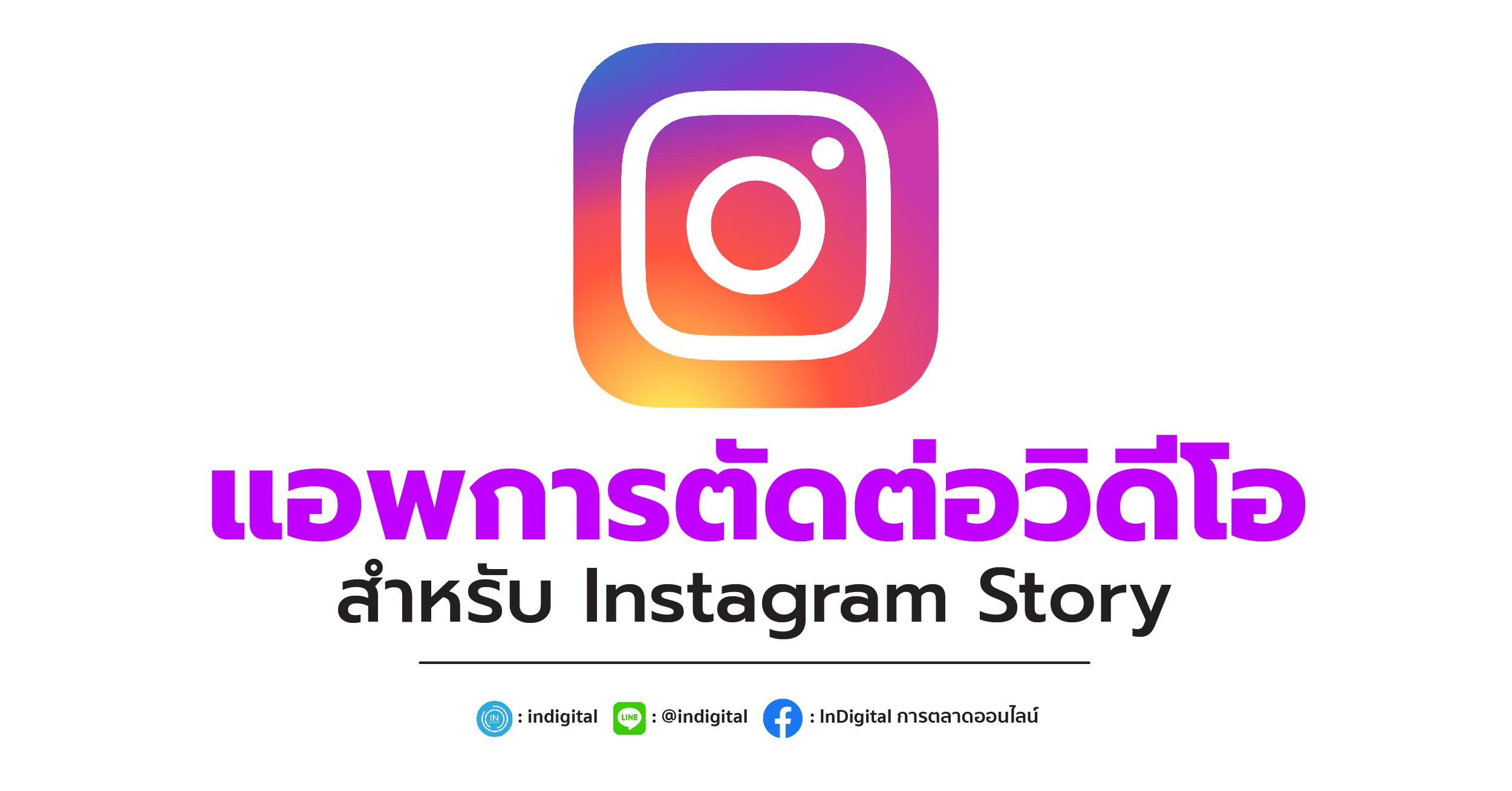 แอพการตัดต่อวิดีโอสำหรับ Instagram Story