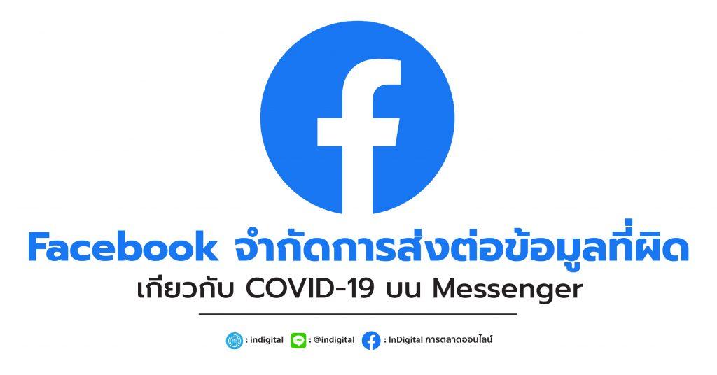 Facebook จำกัดการส่งต่อข้อมูลที่ผิดเกี่ยวกับ COVID-19 บน Messenger