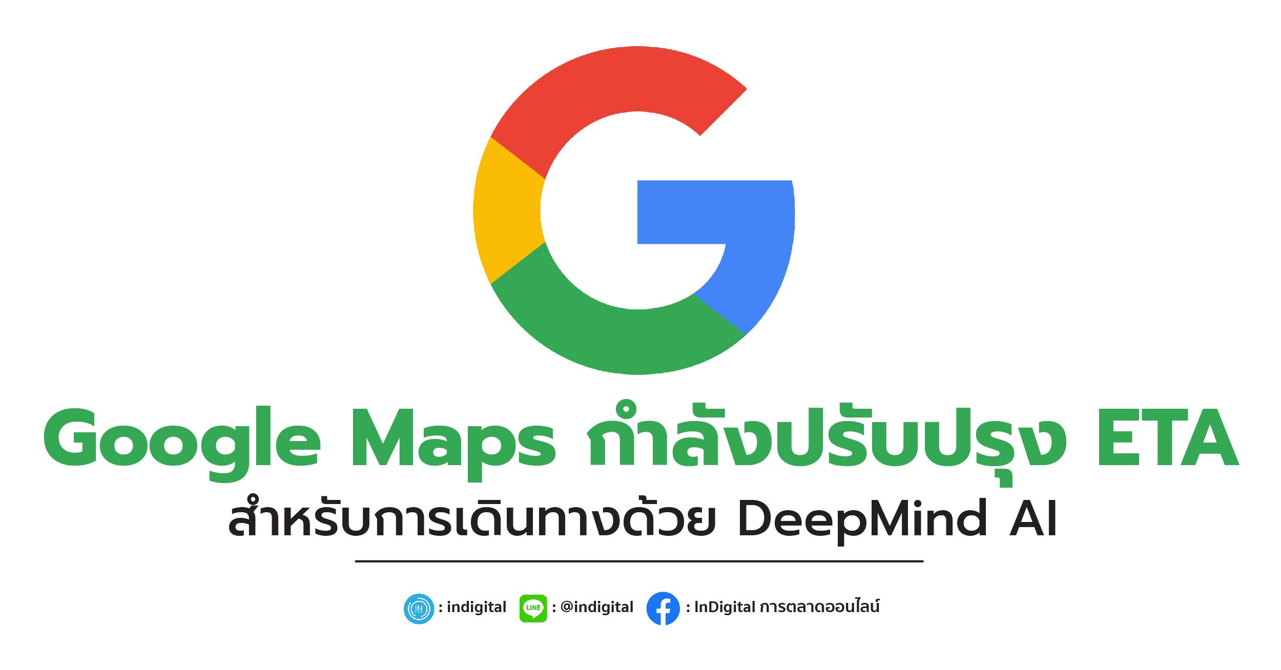 Google Maps กำลังปรับปรุง ETA สำหรับการเดินทางด้วย DeepMind AI