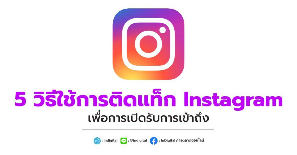 5 วิธีใช้การติดแท็ก Instagram เพื่อการเปิดรับการเข้าถึง