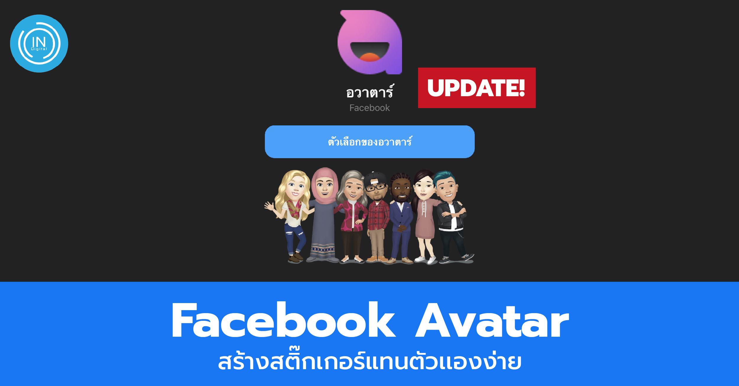 Update! Facebook Avatar สร้างสติ๊กเกอร์แทนตัวเเองง่ายๆ