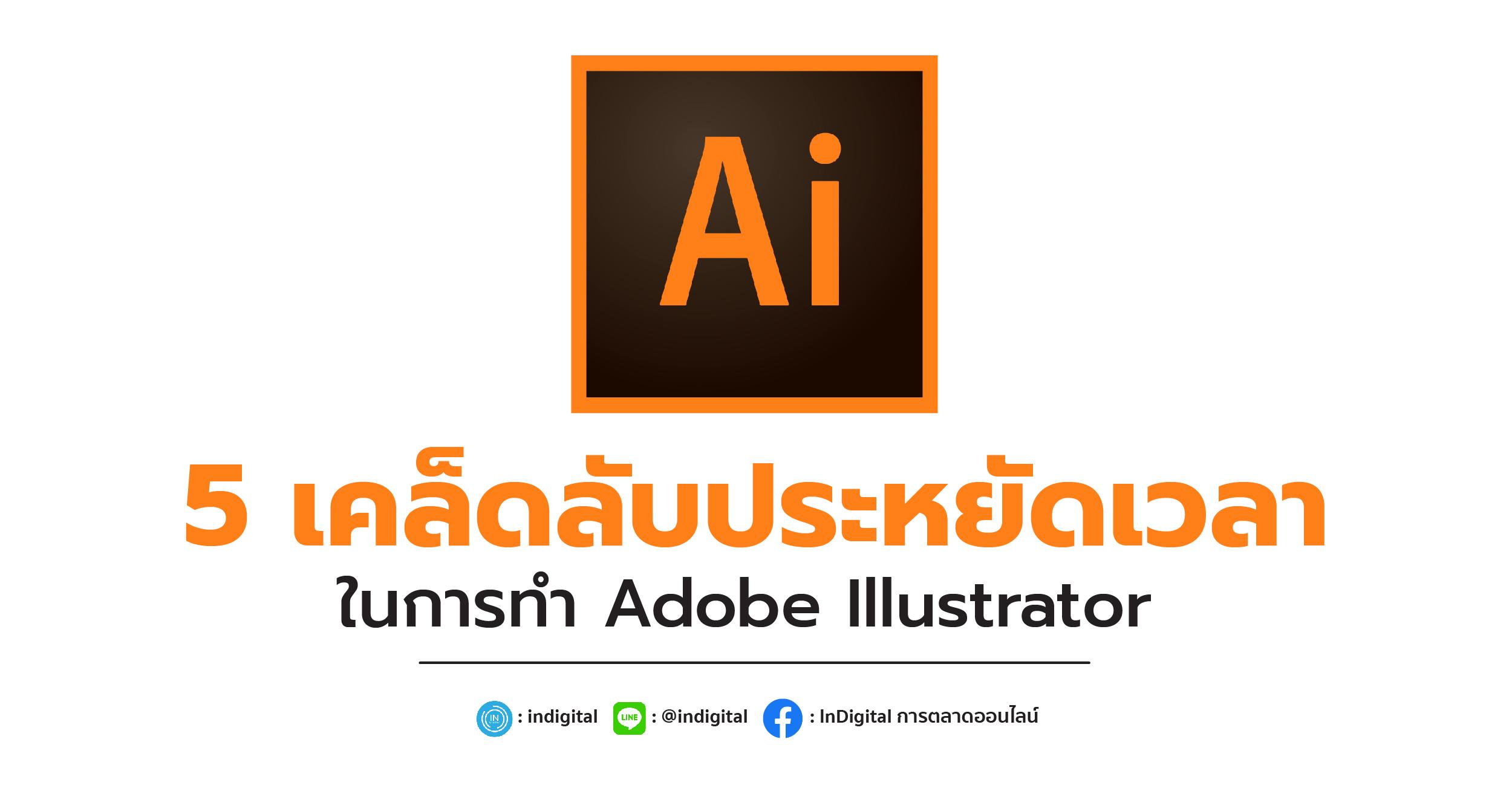 5 เคล็ดลับประหยัดเวลาในการทำ Adobe Illustrator