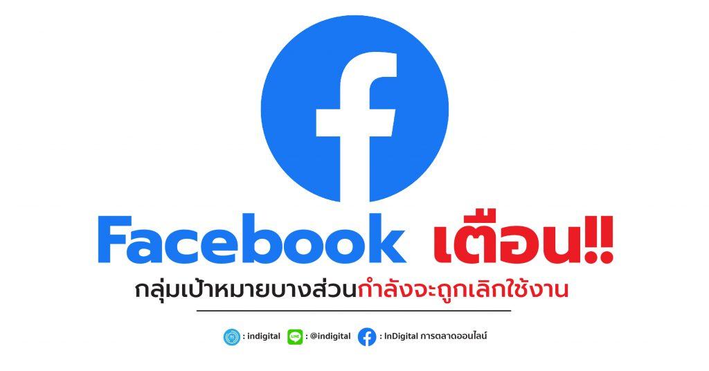 Facebook เตือน!! กลุ่มเป้าหมายบางส่วนกำลังจะถูกเลิกใช้งาน