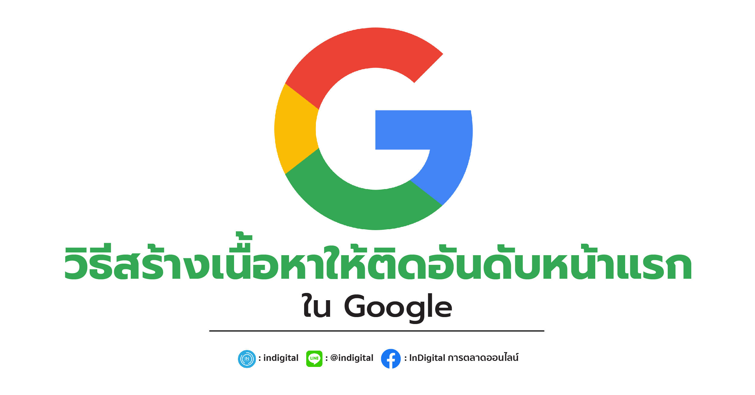 วิธีสร้างเนื้อหาให้ติดอันดับหน้าแรกใน Google