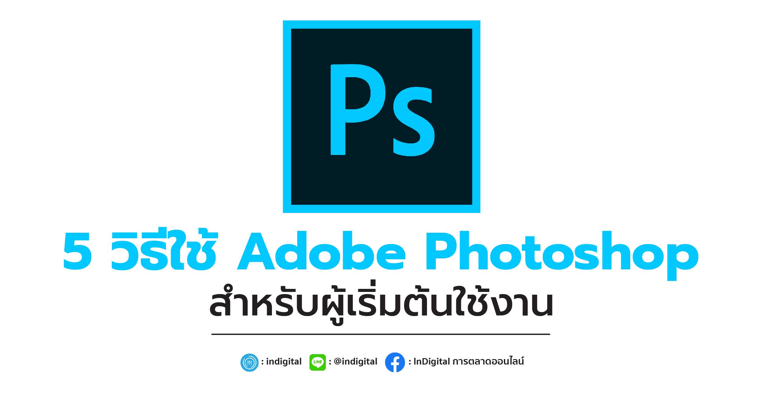 5 วิธีใช้ Adobe Photoshop สำหรับผู้เริ่มต้นใช้งาน