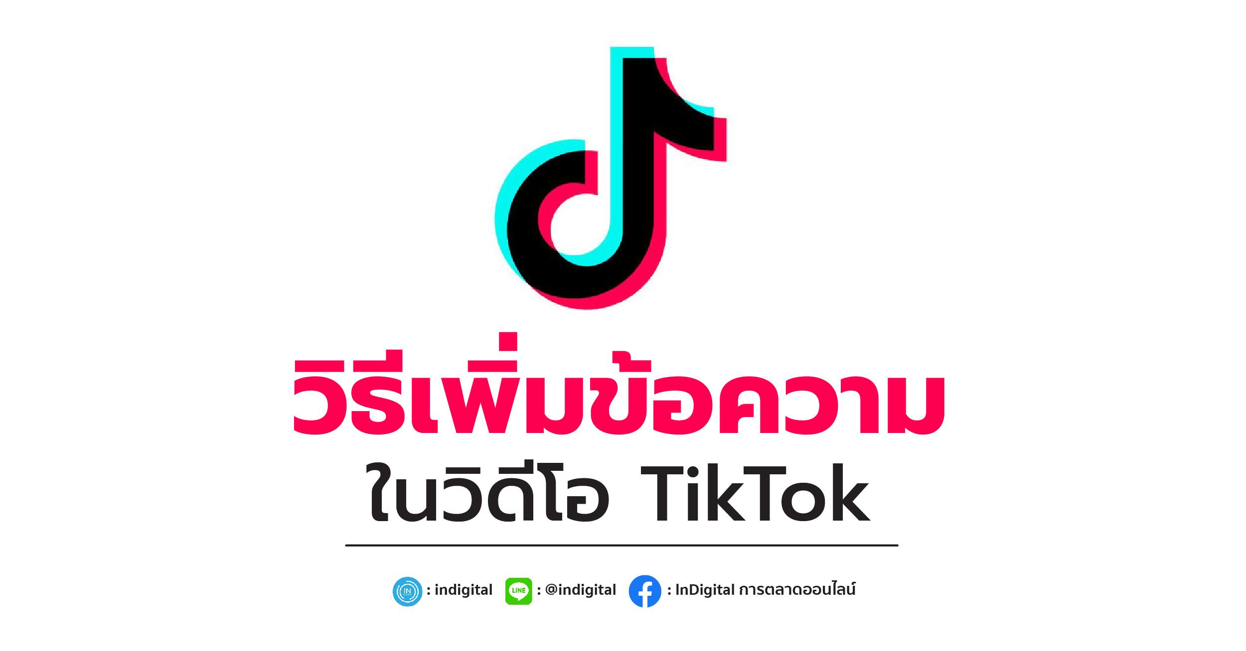 วิธีเพิ่มข้อความในวิดีโอ TikTok