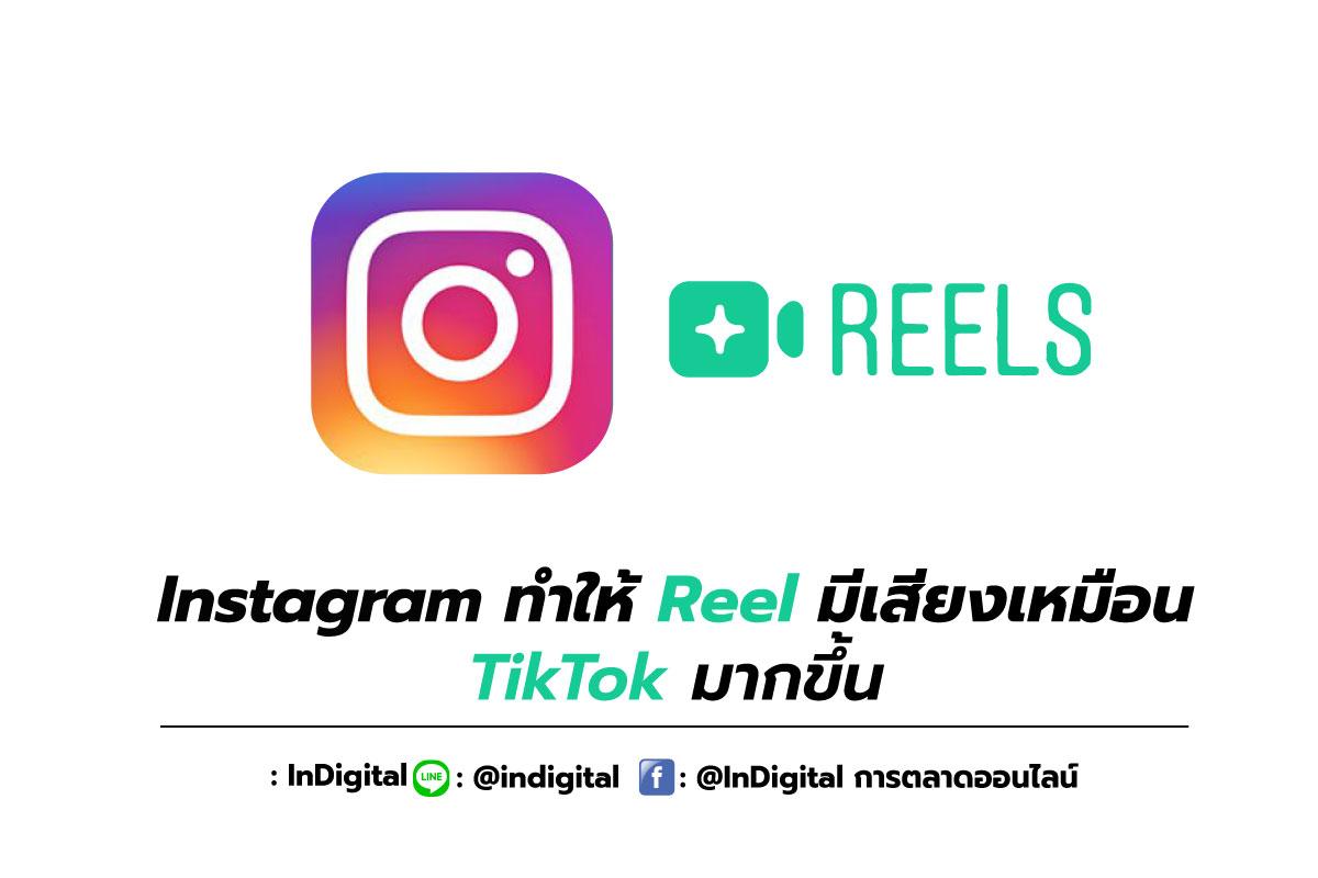 Instagram ทำให้ Reel มีเสียงเหมือน TikTok มากขึ้น