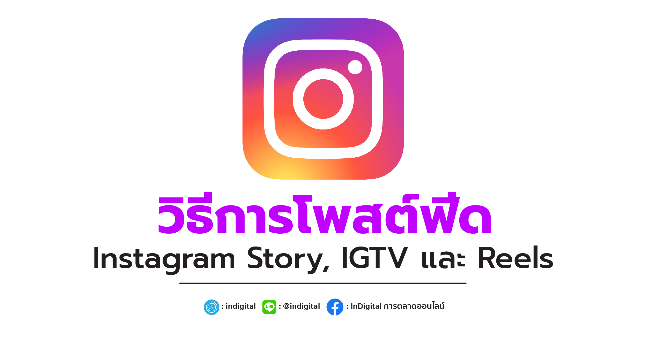 วิธีการโพสต์ฟีด Instagram Story, IGTV และ Reels