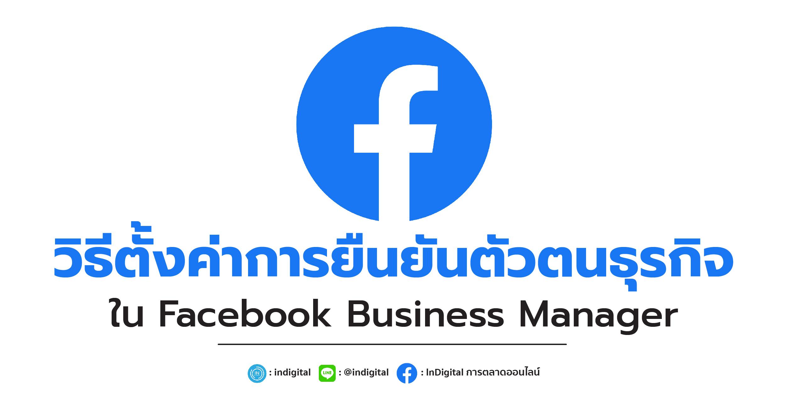 วิธีตั้งค่าการยืนยันตัวตนธุรกิจใน Facebook Business Manager
