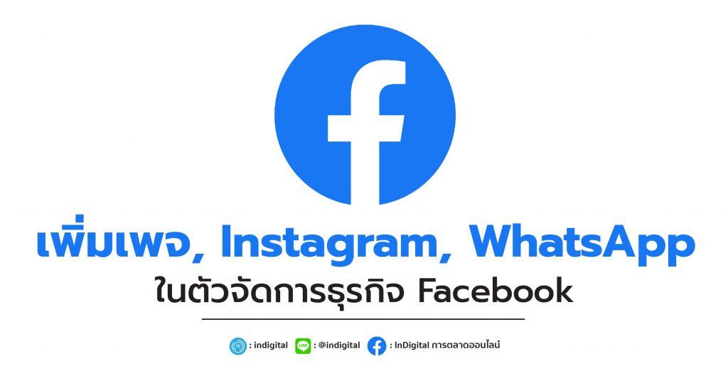 เพิ่มเพจ, Instagram, WhatsApp ในตัวจัดการธุรกิจ Facebook