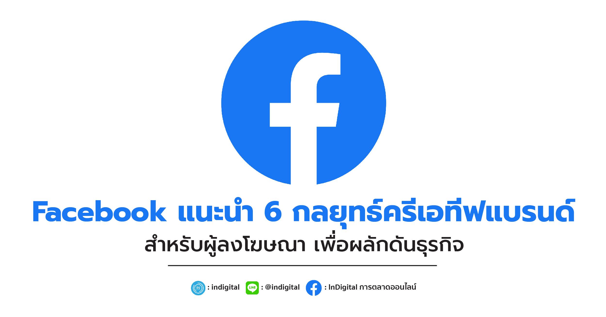 Facebook แนะนำ 6 กลยุทธ์ครีเอทีฟแบรนด์สำหรับผู้ลงโฆษณา เพื่อผลักดันธุรกิจ