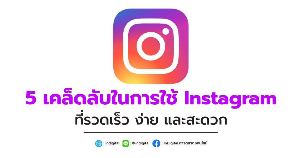 5 เคล็ดลับในการใช้ Instagram ที่รวดเร็ว ง่าย และสะดวก