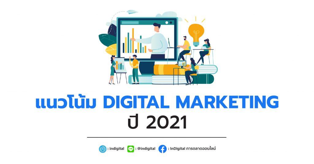 แนวโน้ม DIGITAL MARKETING ในปี 2021