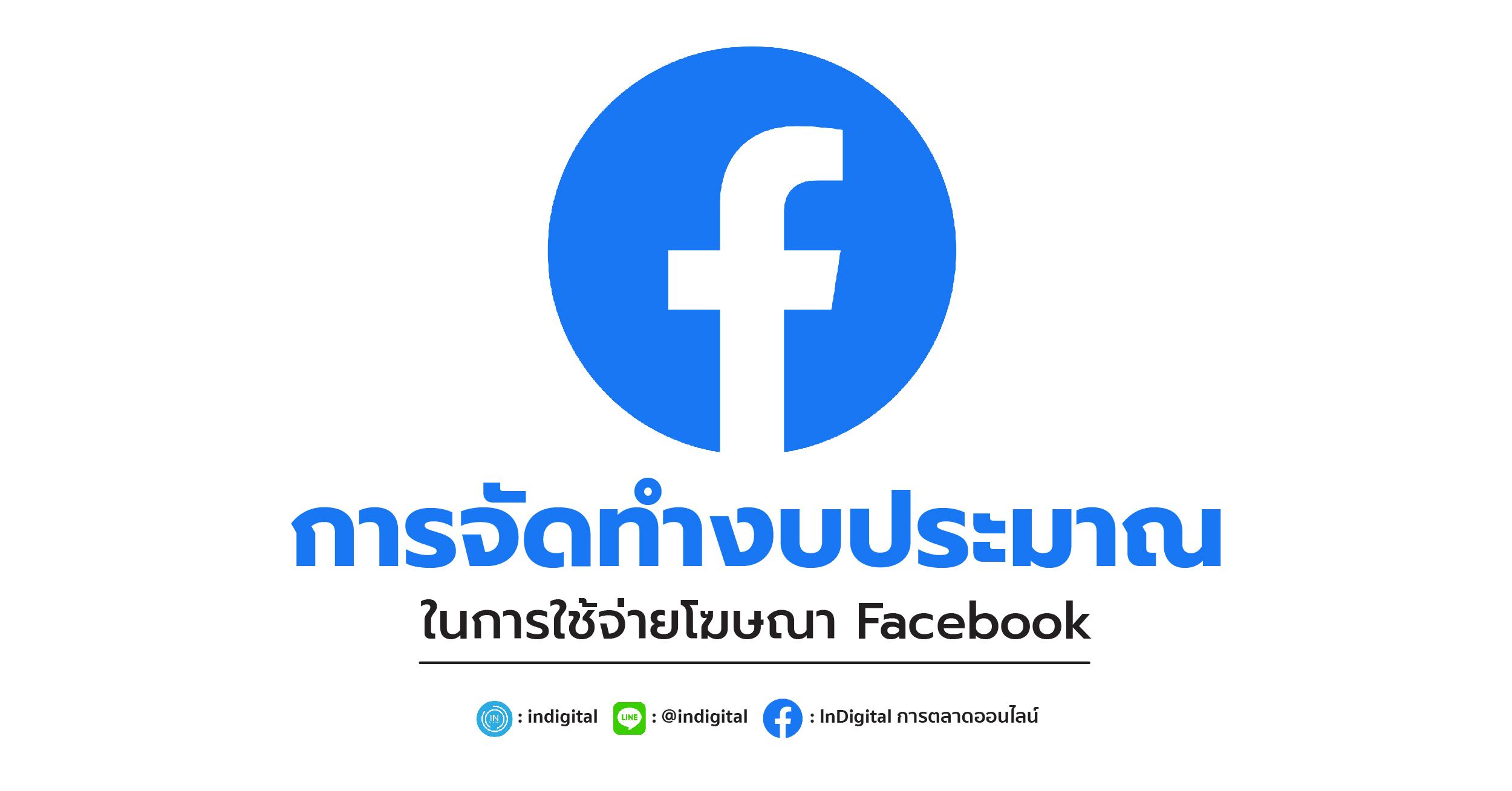 การจัดทำงบประมาณในการใช้จ่ายโฆษณา Facebook