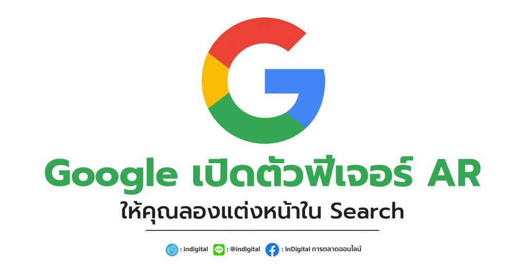 Google เปิดตัวฟีเจอร์ AR ให้คุณลองแต่งหน้าใน Search
