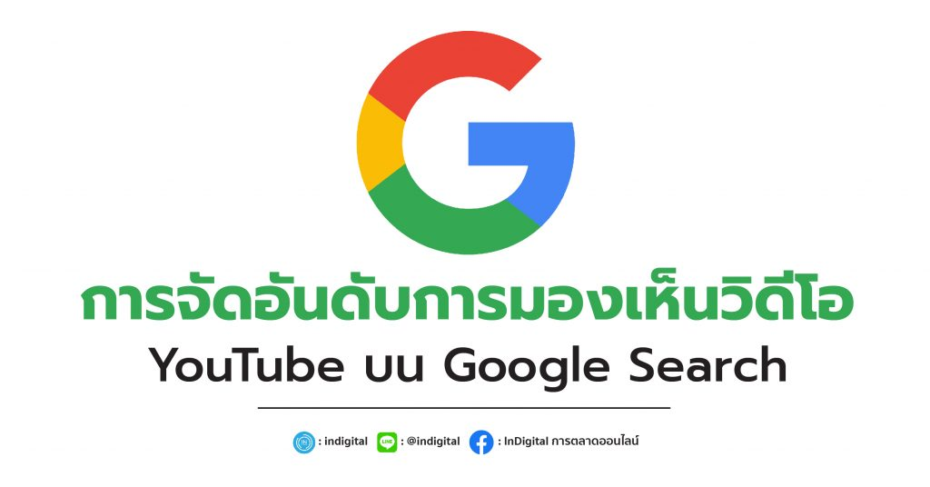 การจัดอันดับการมองเห็นวิดีโอ YouTube บน Google Search