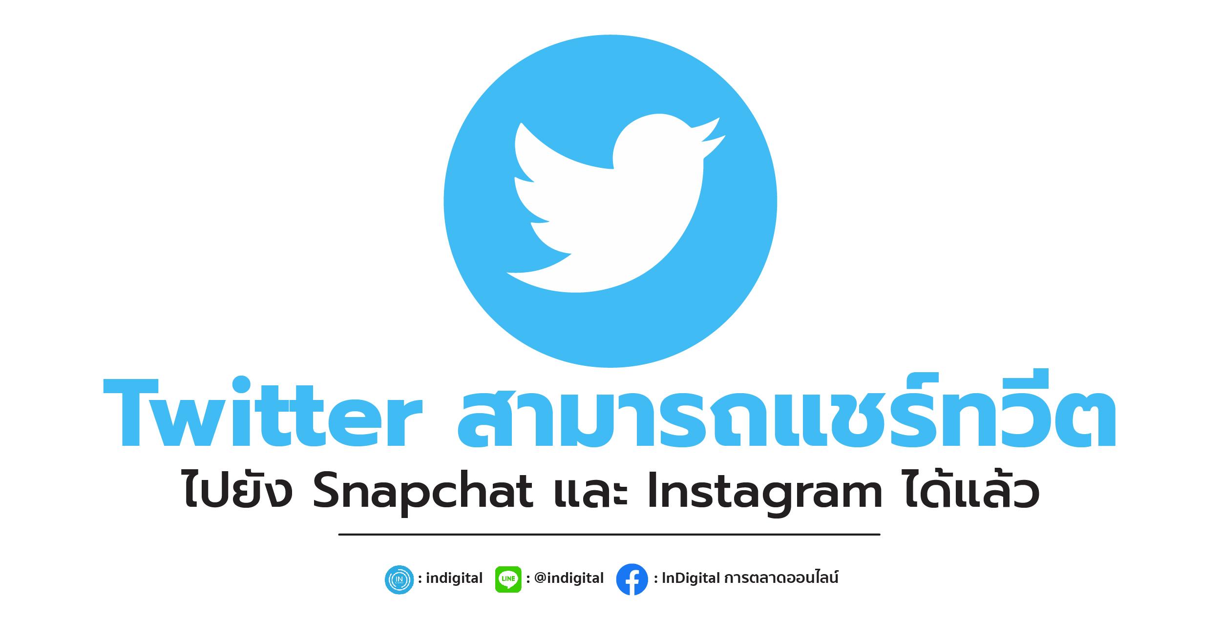 Twitter สามารถแชร์ทวีตไปยัง Snapchat และ Instagram ได้แล้ว