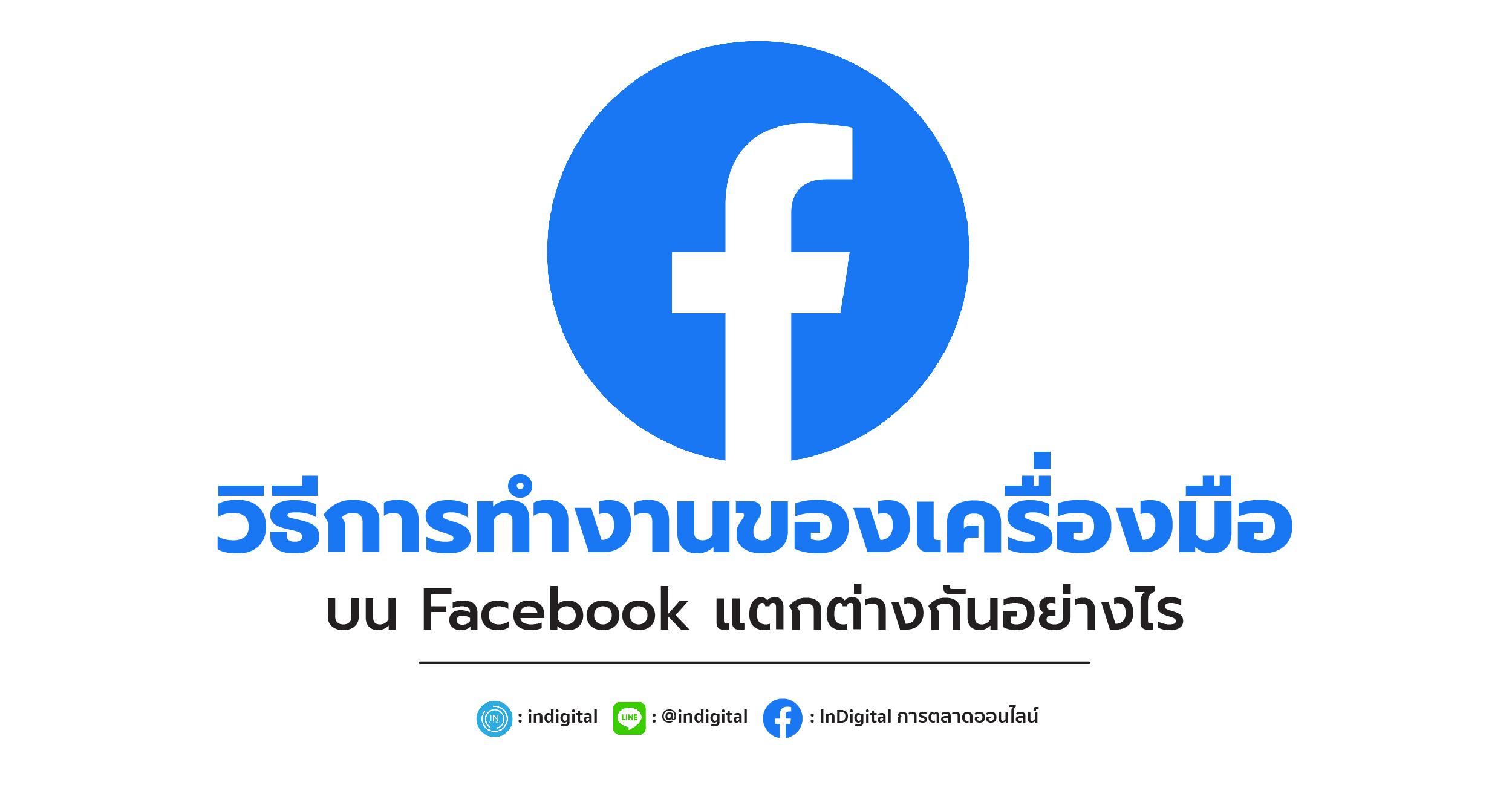 วิธีการทำงานของเครื่องมือบน Facebook แตกต่างกันอย่างไร
