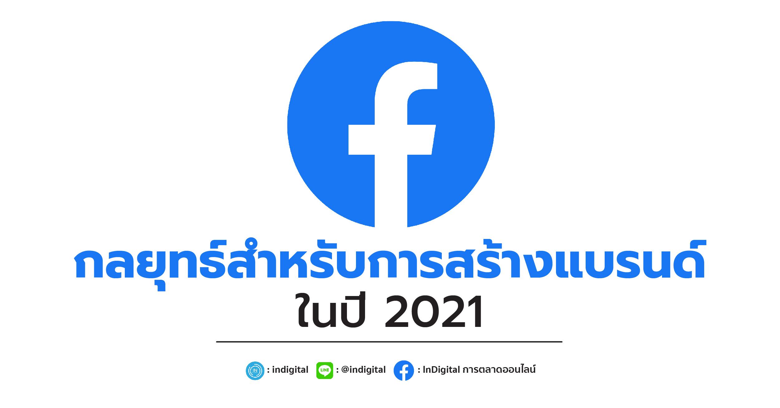 กลยุทธ์สำหรับการสร้างแบรนด์ในปี 2021