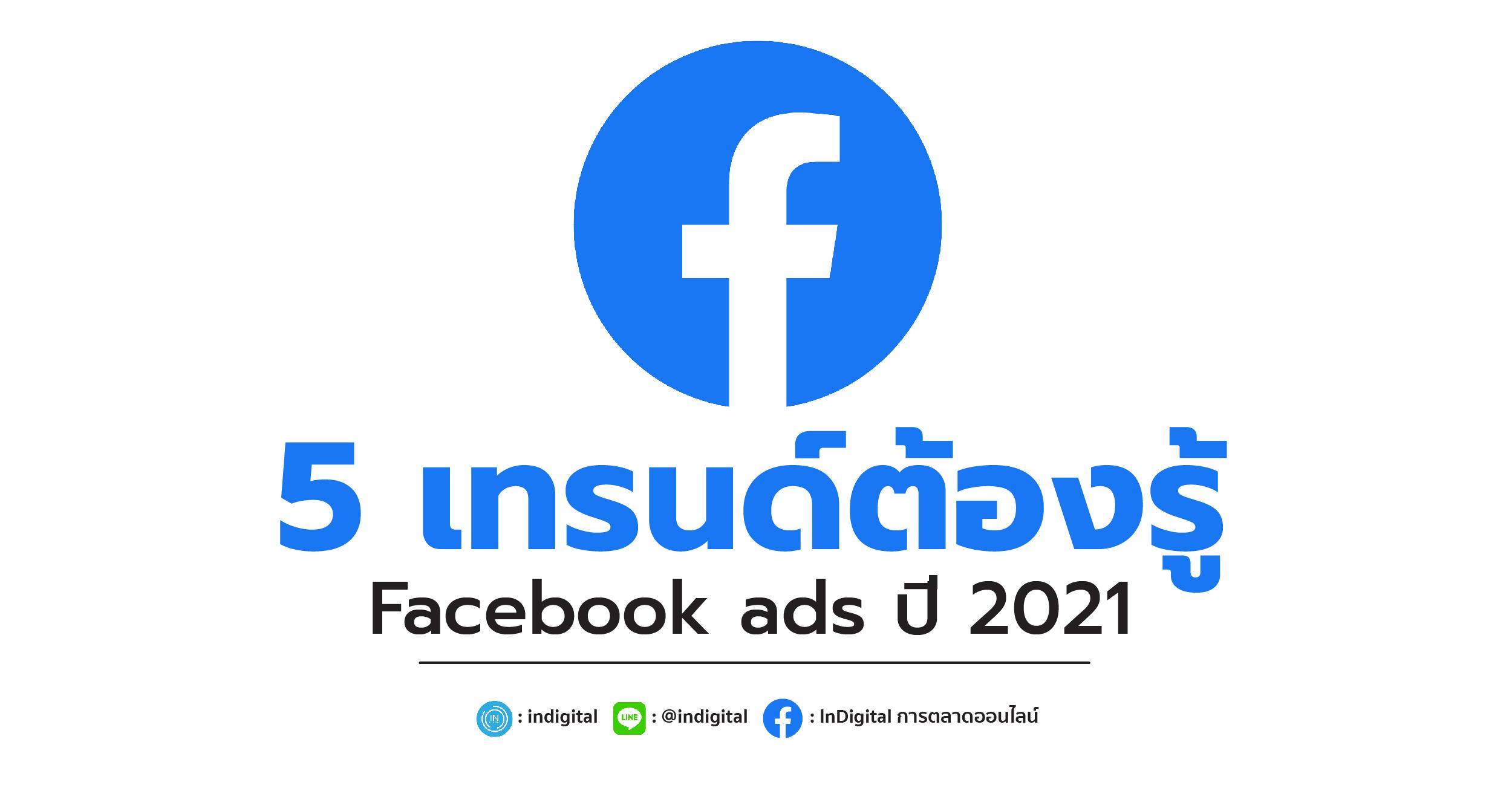 5 เทรนด์ต้องรู้ Facebook ads ปี 2021