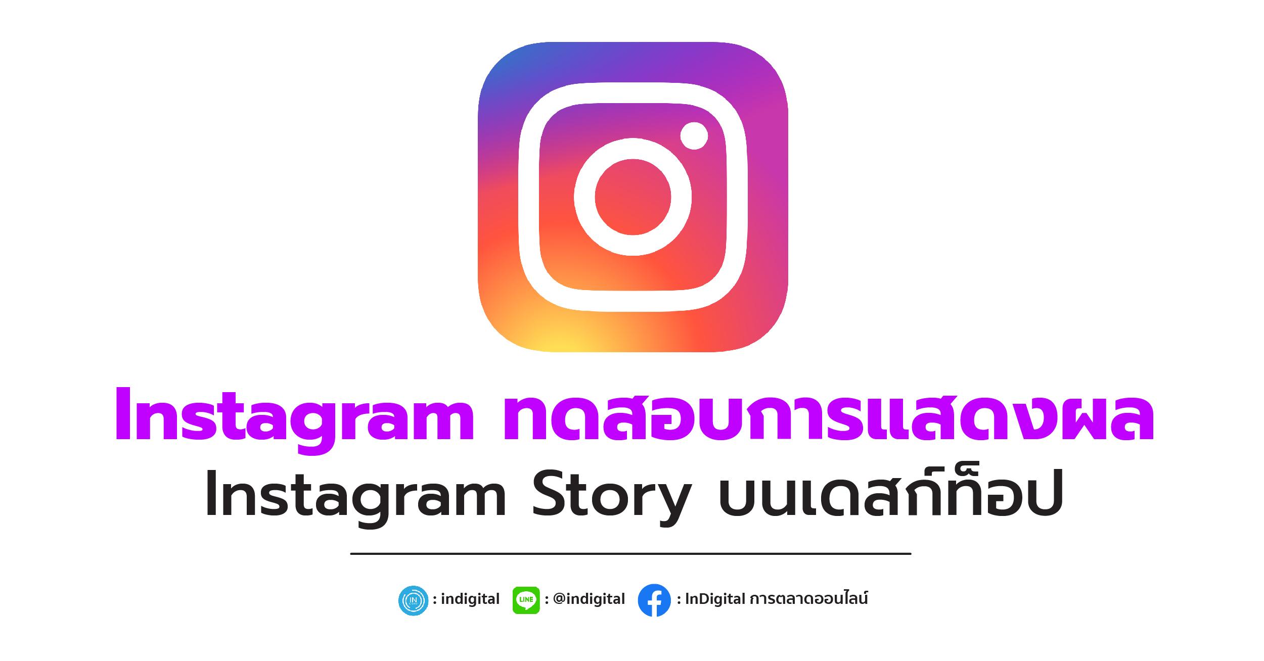 Instagram ทดสอบการแสดงผล Instagram Story บนเดสก์ท็อป