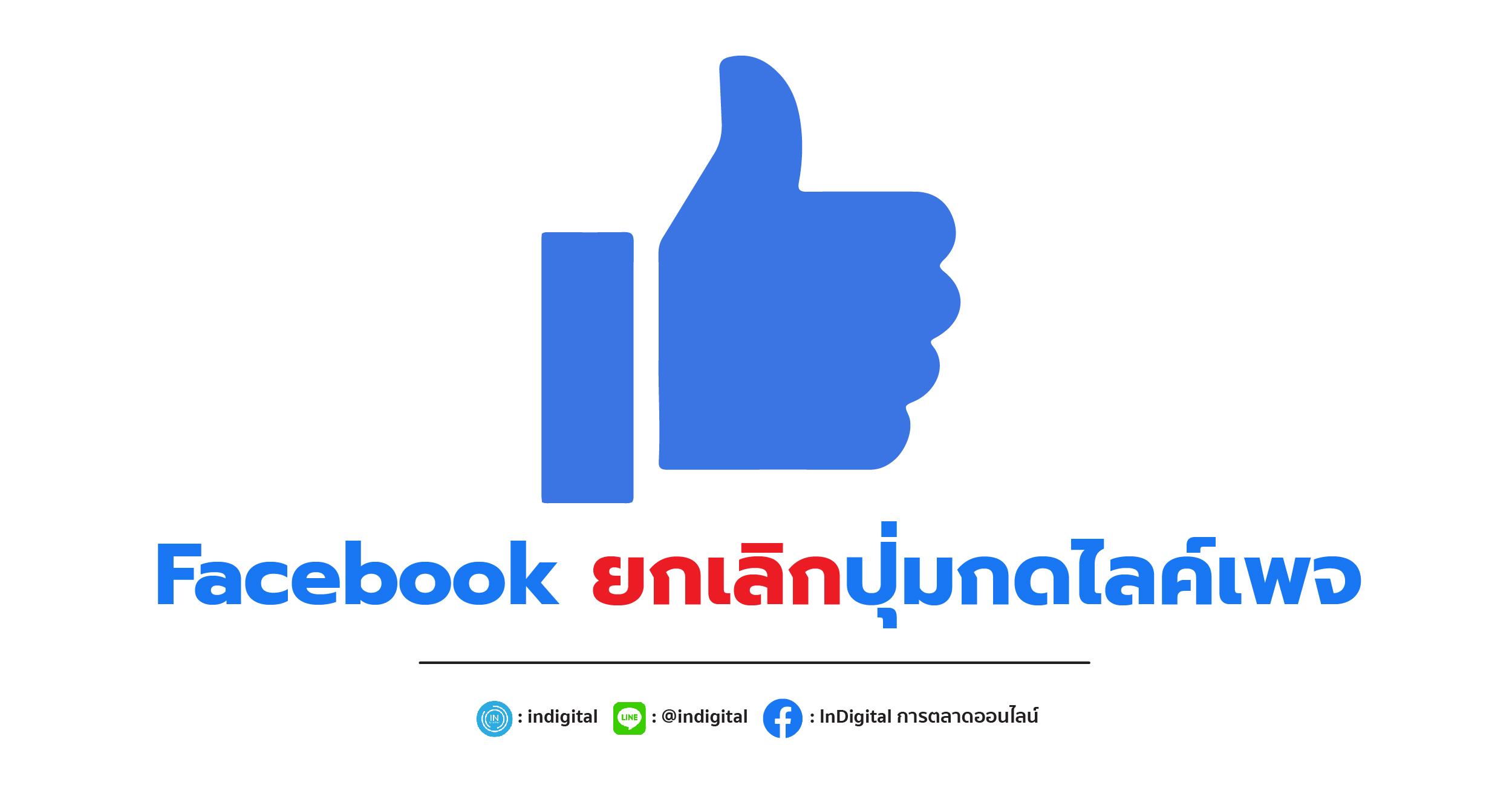 Facebook ยกเลิกปุ่มกดไลค์เพจ