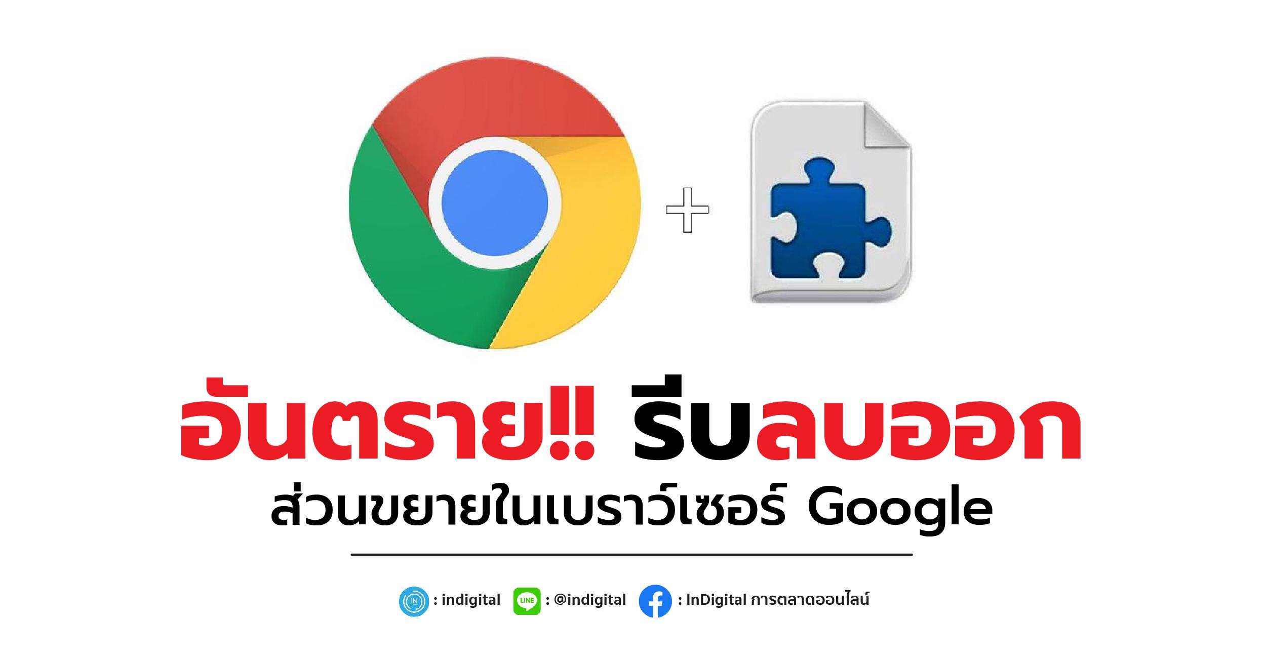 อันตราย!! รีบลบออก ส่วนขยายในเบราว์เซอร์ Google