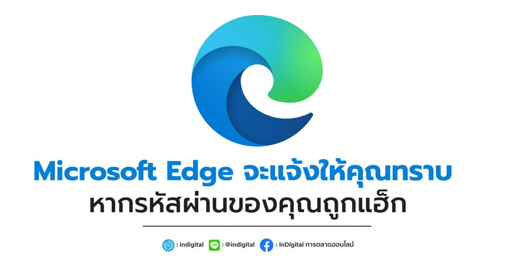 Microsoft Edge จะแจ้งให้คุณทราบหากรหัสผ่านของคุณถูกแฮ็ก