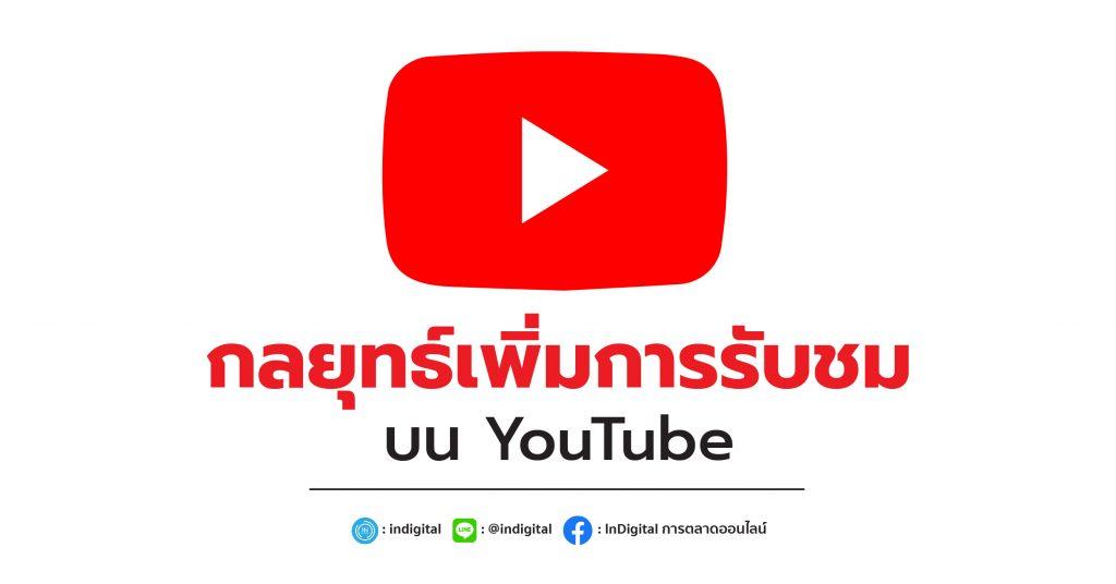 กลยุทธ์เพิ่มการรับชมบน YouTube