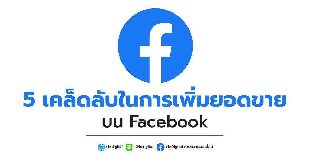 5 เคล็ดลับในการเพิ่มยอดขายบน Facebook