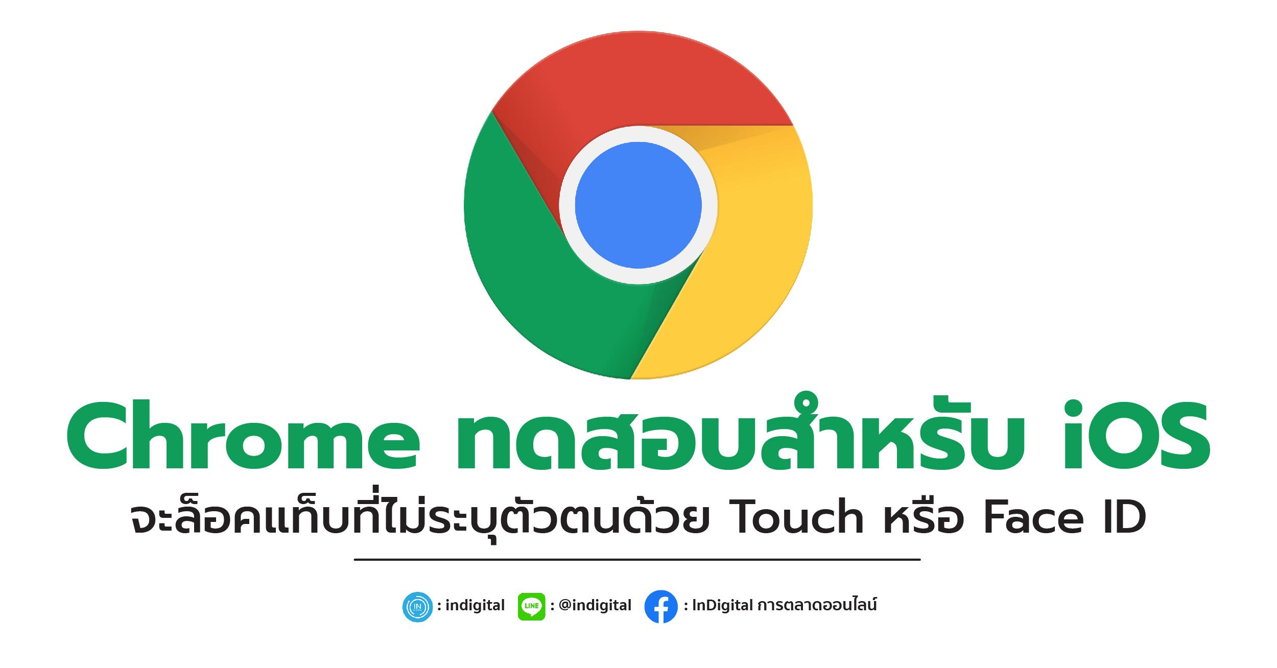 Chrome ทดสอบสำหรับ iOS จะล็อคแท็บที่ไม่ระบุตัวตนด้วย Touch หรือ Face ID