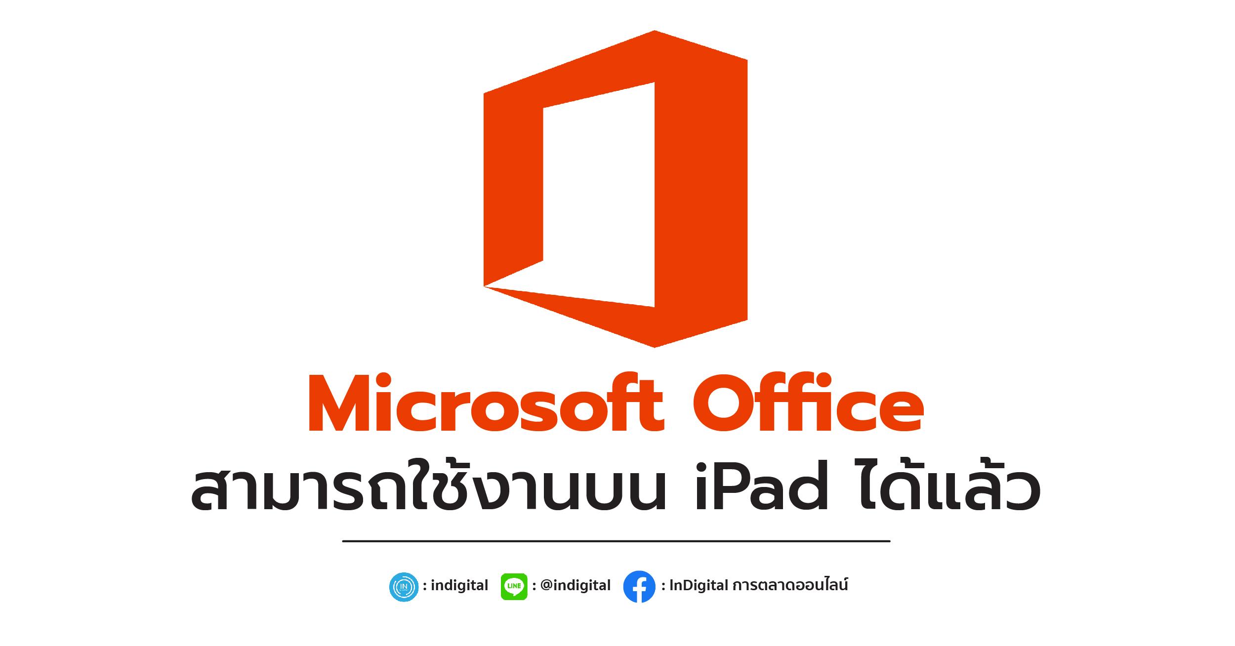 Microsoft Office สามารถใช้งานบน iPad ได้แล้ว