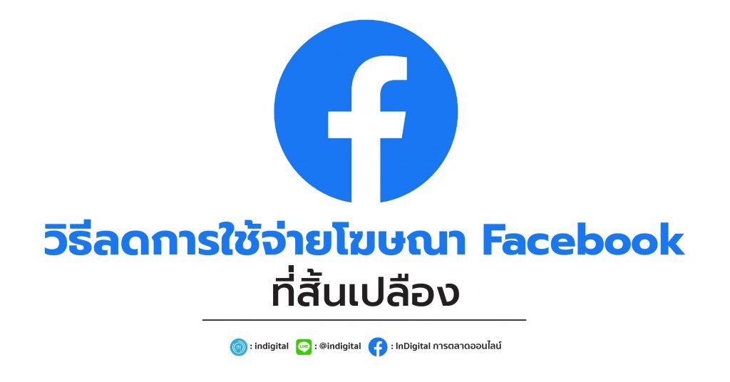 วิธีลดการใช้จ่ายโฆษณา Facebook ที่สิ้นเปลือง